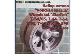"T-54""海星""型车轮组 T-54 ""Starfish"" Type Road Wheels set"
